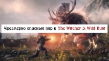 суровая реальность в the witcher 3: wild hunt