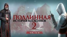 подлинная история ассасинов-2 (ч. ii)