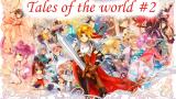 Tales of the world — История серии Tales of — #2 Tales of the World: Narikiri Dungeon 2/3