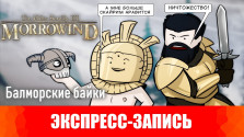the elder scrolls iii morrowind. балморские байки. [экспресс-запись]