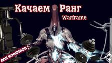 ранг варфрейм. способы прокачать мастерство (warframe)