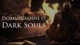 Размышление о жанровой идентификации и успехе Dark Souls
