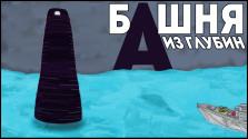 башня из глубин — научно-фантастическая мини-новелла (2019)