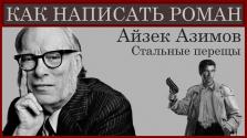 Как написать научно-фантастический роман? Айзек Азимов