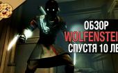 Wolfenstein (2009) обзор спустя 10 лет?