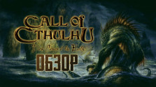 Культ Его вечен… Обзор Call of Cthulhu: Dark Corners of the Earth
