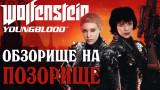 Обзор Wolfenstein: Youngblood