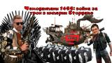 ЧЕМОДАНПАНК 1455: война за трон в империи STOPGAME