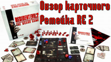 Карточный Resident Evil 2 The Board Game