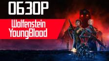 Прежде чем купить: Wolfenstein Youngblood-Хуже быть не может?!(Обзор/Review)