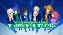 История визуальных новелл в России. До «Бесконечного лета»