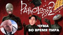 Pathologic 2 – просто Чума! Обзор игры, обделённой должным вниманием