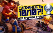 Путь к платине в Crash Team Racing Nitro-Fueled