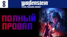 Wolfenstein Youngblood или коротенько о полном провале.