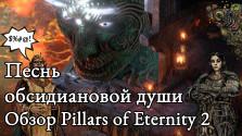 Песнь обсидиановой души. Обзор и анализ Pillars of Eternity 2: Deadfire