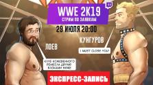 WWE 2K19. Замес по требованию [Экспресс-Запись]
