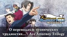 О переводах и технических трудностях… — Ace Attorney Trilogy