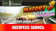 FlatOut 3. Казахстанская резня. [Экспресс-запись]