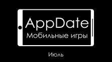 AppDate — мобильные игры июля || Манифест «Stopgame'у нужен AppZor»