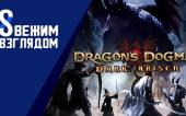 Свежим взглядом на Dragon's Dogma Dark Arisen.