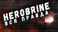 Herobrine — Самая популярная легенда вселенной Minecraft