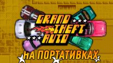 GTA на GameBoy Color, «Ретроспектива камеры»