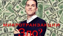 Микротранзакции-доход N2