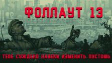 Мультиплеер в Fallout которого мы заслуживаем!