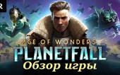 Обзор Age of wonders: Planetfal
