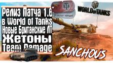 Обновление 1.6 уже в игре World of Tanks, а ты не в курсе изменений? Надо исправлять!