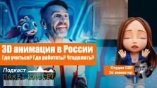 подкаст. работа 3д аниматором в российской студии