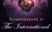 Размышление о The International – крупнейшем киберспортивном турнире