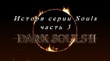 история серии souls, часть 3: dark souls 2 (видео)