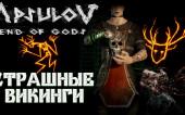 Обзор Apsulov: End of Gods