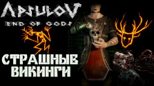 обзор apsulov: end of gods