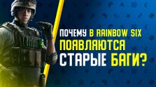 «Почему в Rainbow Six Siege появляются старые баги?» — Интервью с разработчиками Осады