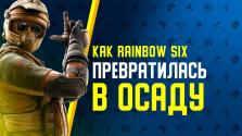Как Rainbow Six превратилась в Осаду