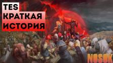 Быстрый Экскурс по Истории Свитков