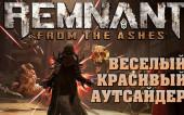 Обзор Remnant: From the Ashes — Шедевр из Пепла
