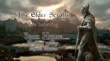 Звон Нирна. The Elder Scrolls: Эрик Хэберлинг. История музыки первых свитков.