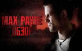 Философия мести | Ностальгический обзор игры Max Payne