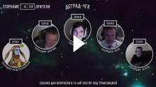 Стих по Деград-отряду