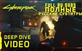 Перевод всего видео Cyberpunk 2077 — Deep Dive Video (Все субтитры и диалоги)