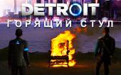 Detroit: Горящий стул