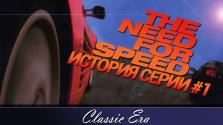 История Серии Need For Speed — Часть 1