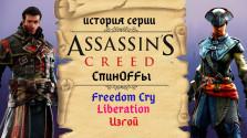 За кулисами Нового Света (История серии Assassin's Creed)