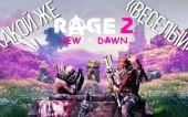 Что не так с Rage 2