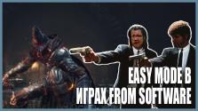 Легкий уровень сложности в Dark Souls