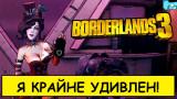 Мнение: почему Borderlands 3 хорош? [Без спойлеров]
