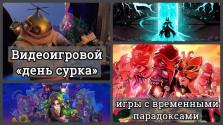 Видеоигровой «День сурка»: как (не)потеряться в петле времени